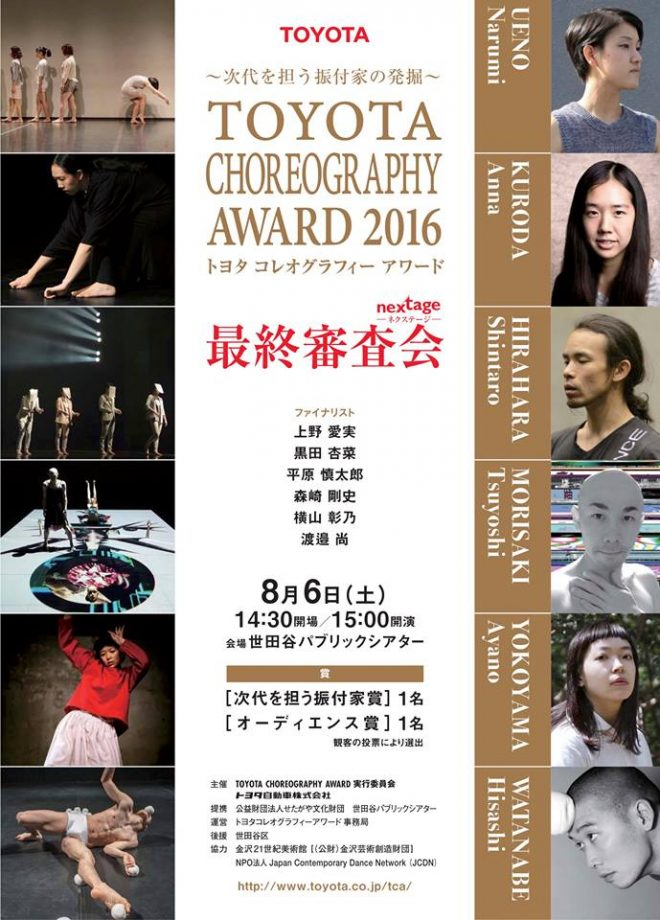 Toyota Choreography Award Flyer